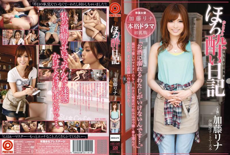 [ENG-SUB] ABS-045 Rina Kato Tipsy Diary Of Katrina