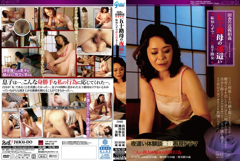 MAC-33 Night Crawling Shameless In Indecent Age Fifty Woman Of The Countryside Of Incest Age Fifty Mother