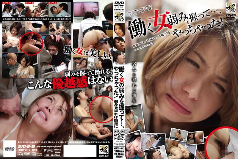 KNCS-042 Weakness of a woman holding a video work ... The working woman, had it!Tsubaki Kato / Misa Yuki / Hibiki Otsuki easily be weaknesses Nigire
