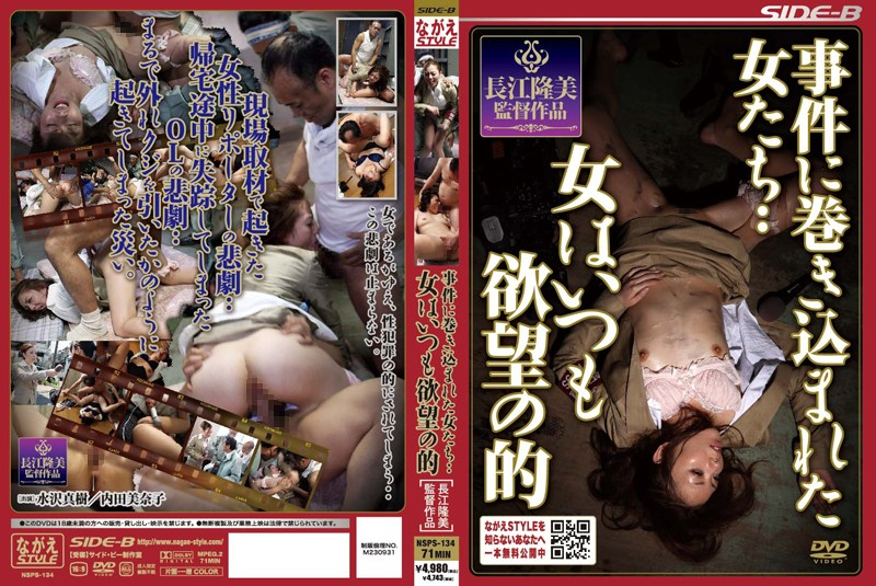 NSPS-134 Women ... Women Who Are Involved In An Incident Is Always A Desire Of