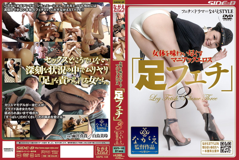 """NSPS-148 3 """"Foot Fetish"""" Maniac Eros Drink To The Dregs The Woman's Body"""