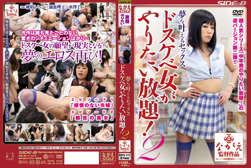 NSPS-217 Sex Dirty Woman Dream Come True Is All-you-can-I Want To Do! Two