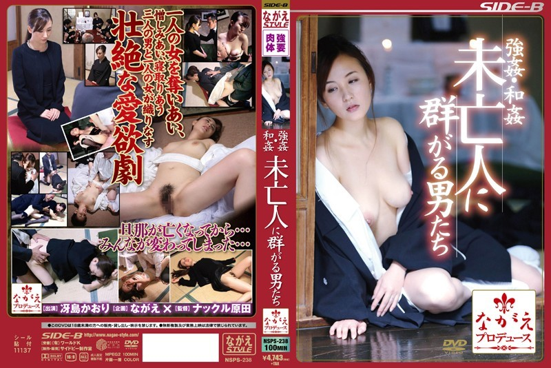 NSPS-238 Men Saejima Fragrance That Flock To Rape-Wakan Widow