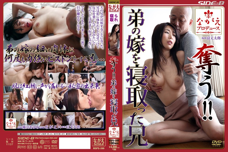 NSPS-289 Rob! ! Brother Shinoda Ayumi You Neto~tsu The Daughter-in-law Of Brother