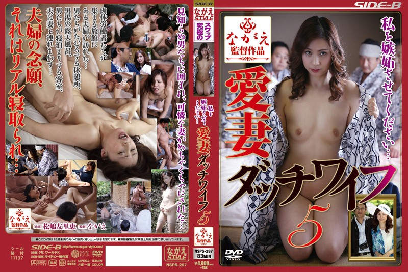 NSPS-297 Please Let Me Jealous Wife ... Sex Doll 5 Matsushima Yurie
