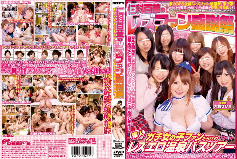 [ENG-SUB] DVDES-497 Thanksgiving Rezufan Of Hundred Flower Nishina
