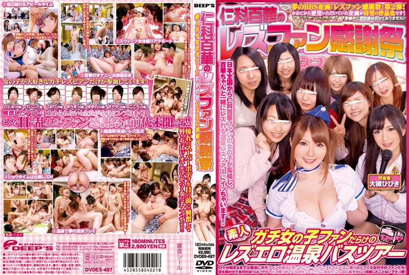 [ENG-SUB] DVDES-497 Thanksgiving Rezufan Of Hundred Flower Nishina