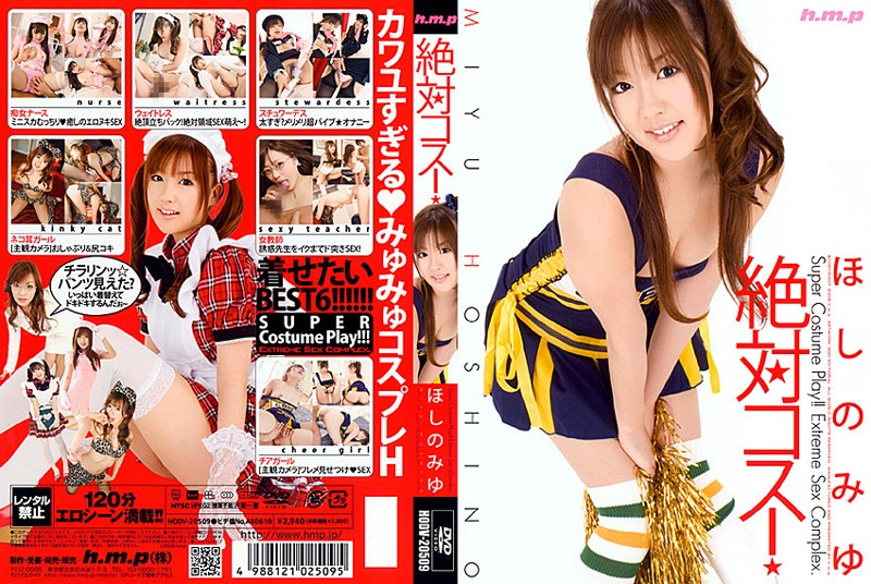 [ENG-SUB] HODV-20509 Kos Absolutely! Miyu Hoshino