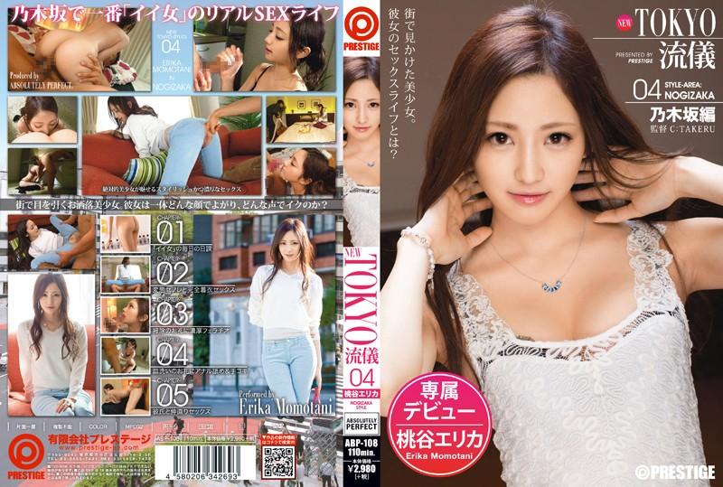[ENG-SUB] ABP-108 NEW TOKYO Style 04 Momodani Erika