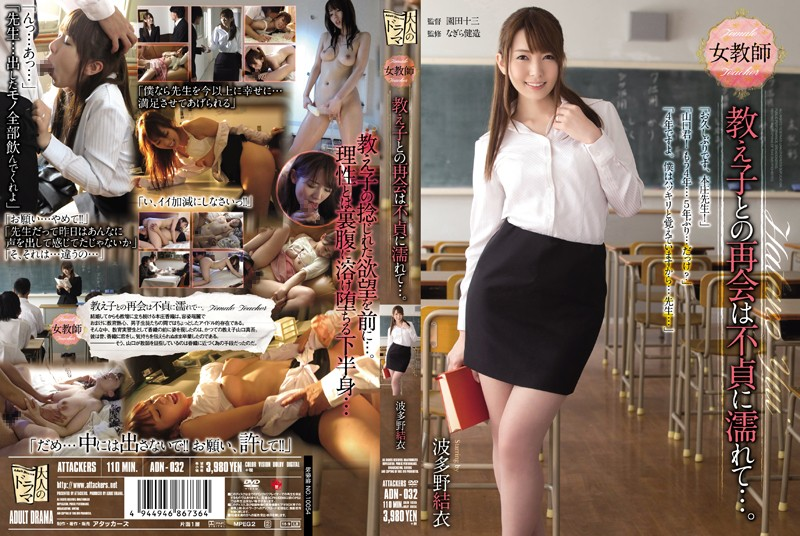 [ENG-SUB] ADN-032 Reunion With Female Teacher Student Is Wet ... Infidelity. Yui Hatano