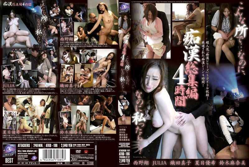 ATKD-196 In A Place Like This For 4 Hours Omnibus Molester ... Yet, If I Tsu ... Yet!