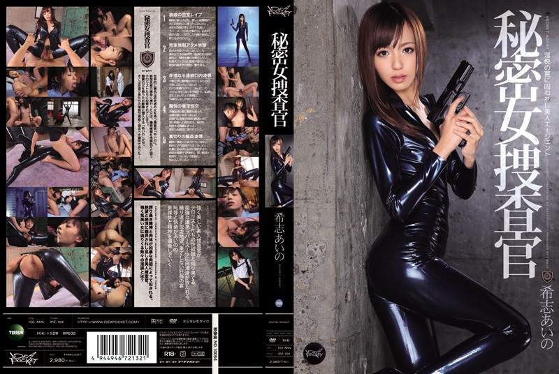 [ENG-SUB] IPZ-104 Beautiful Agent - Aino Kishi And Shi Caught In The Trap Of Secret Female Investigator - Horny 悦
