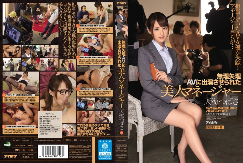 [ENG-SUB] IPZ-587 Force AV To Beauty Manager Tsubasa Amami Which Has Been Allowed To Cast