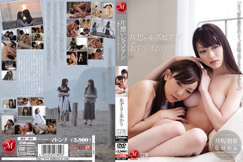 JUC-277 Even Apart Lesbian ~ Unrequited Love, Two People, Lights And Under The Same Sky ... ~ Azusa Always