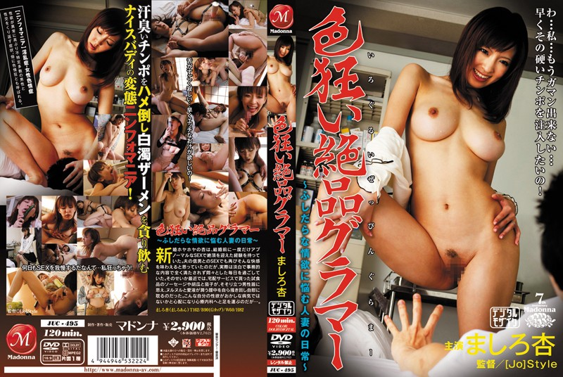 JUC-495 Anne Married Woman Suffering From Everyday Mashiro ~ Glamour ~ Exquisite Crazy Color Lust Slut