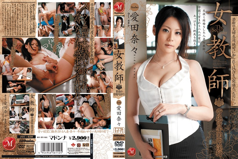 JUC-620 Inventories In The School Of Immorality Fornication Love Our Female Teacher