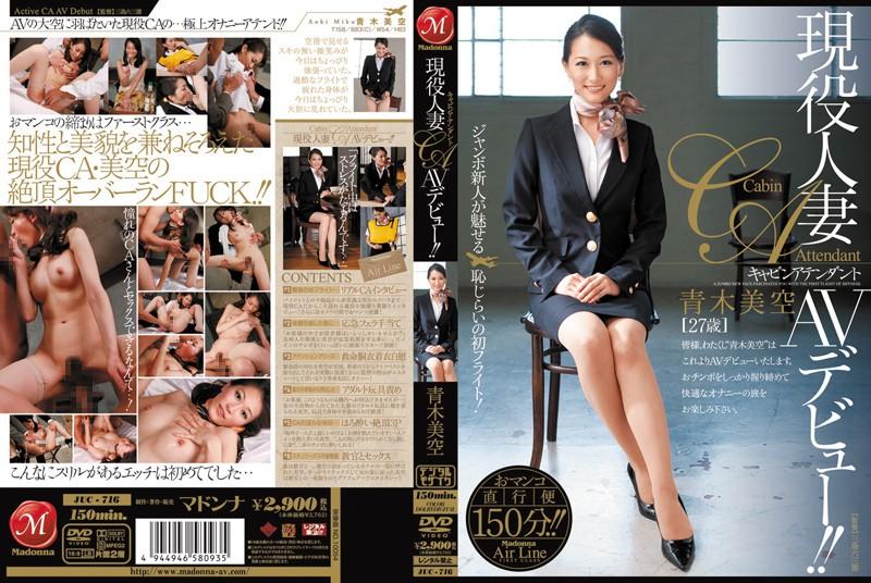 JUC-716 Married AV Debut Cabin Attendant Career!! Aoki Misora