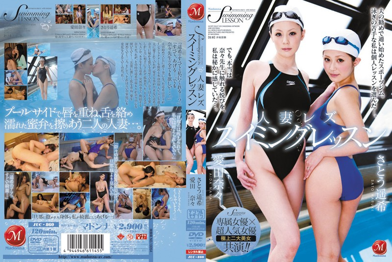 JUC-860 Nozomi Sato Haruka our inventories lesbian love married woman swimming lessons