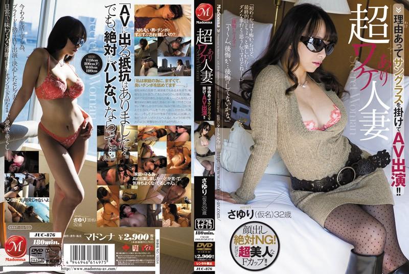 JUC-876 AV actress wearing sunglasses there reason why ultra-Married Woman! ! Sayuri