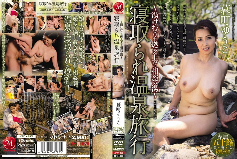 JUC-895 Yuko town of incest hot water dusk ~ ~ blazing hot spring trip in the steam is Netora