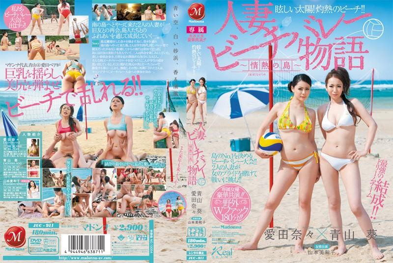 JUC-911 Exclusive luxury co-starring actress! ! We love Tana Miwako Yamamoto Aoi