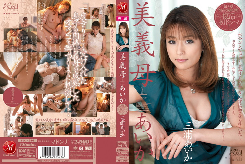 JUC-946 Aika Miura, Aika And Mother-in-law