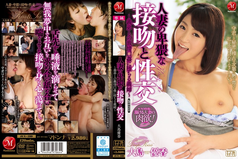 JUX-599 Fall In Passion Opening Cans And Obscene Kiss And Fuck-brother-in-law Of Married Sister-in-law - Oshima Yuka
