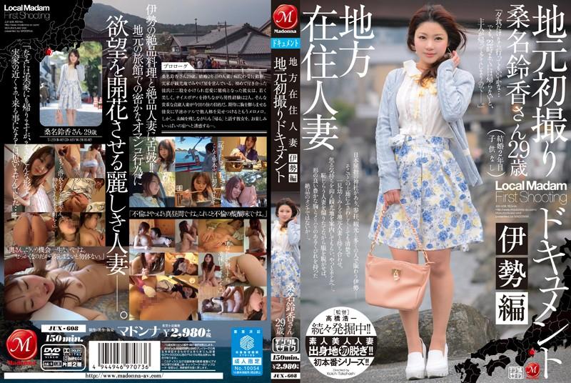 JUX-608 Local Resident Married Local First Take Document Ise Hen Kuwana Suzuko