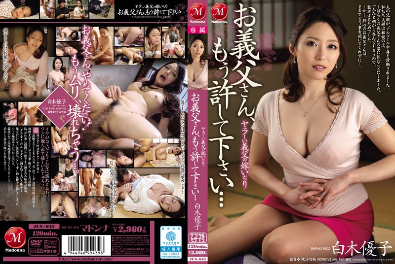 JUX-645 Yara Was Not Daughter-in-law Idjiri Your Father-in-law's Father-in-law, Please Forgive Another ... Shiraki Yuko