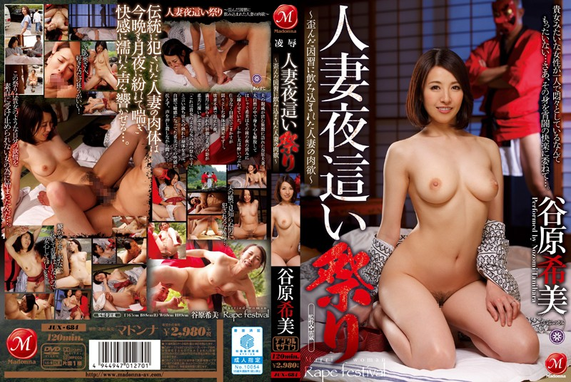 JUX-684 Housewife Night Crawling Was Swallowed By The Festival - Distorted Convention Married Carnal ~ Tanihara Nozomi