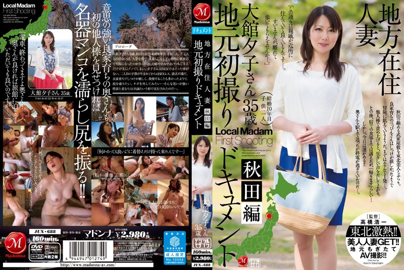 JUX-688 Take Local Resident Married Local First Document Akita Hen Odate Yuko