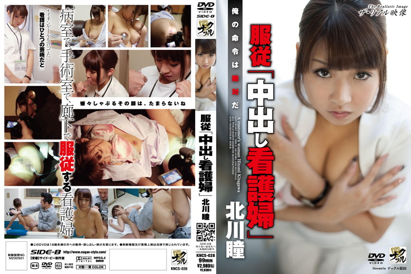 "KNCS-028 Hitomi Kitagawa ""nurse Out In"" The Real Obedience Video"