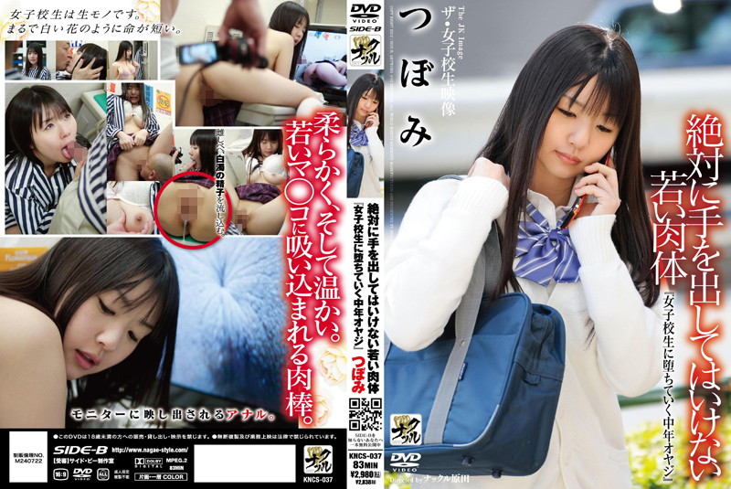 """KNCS-037 Bud """"middle-aged Father Go To School Girls Fell"""" Young Flesh Should Not Be Dabbled In The Absolute Video School Girls"""