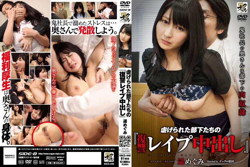 """KNCS-048 Wife Of The President Demons """"cum Rape Revenge"""" Of Men Who Oppressed Slaves Of Men Meat Megumi Haruka"""