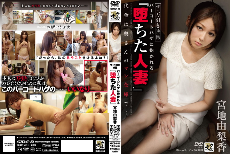 "KNCS-054 Miyachi Y. Rica Embraced By Shoplifting Video The Bald Bar Code ""Married Fallen"""