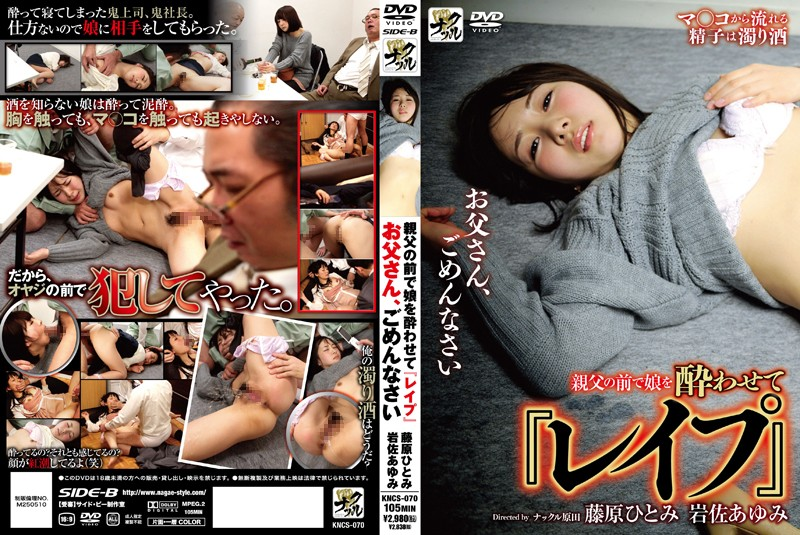 """KNCS-070 """"Rape"""" Father, Fujiwara Hitomi Iwasa Ayumi I'm Sorry To Let Drunk Daughter In Front Of Father"""
