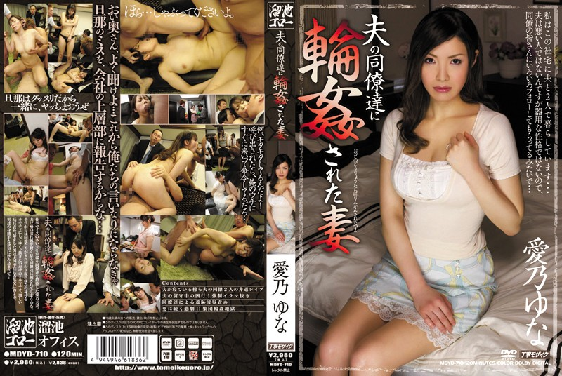 MDYD-710 Yuna love 乃 wife being fucked by her husband's colleagues