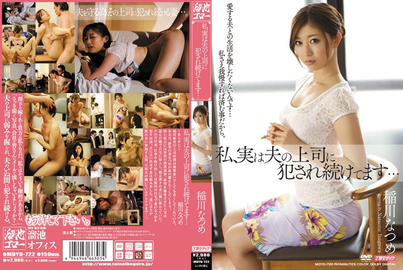 MDYD-722 I Continue To Be Committed To Her Husband's Boss Inagawa Natsume Actually ...