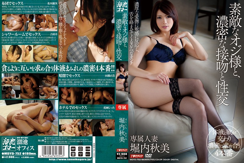 MDYD-752 And Uncle Like A Nice, Dense Kiss And Fuck AkiYoshi Horiuchi