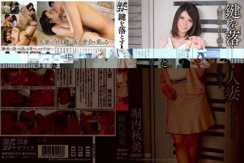 MDYD-761 Horiuchi AkiYoshi Married Lost My Key