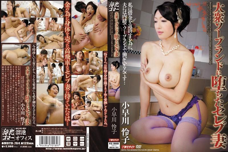 MDYD-764 Reiko Kobayakawa Wife Fell In Soapland Popular Celebrities
