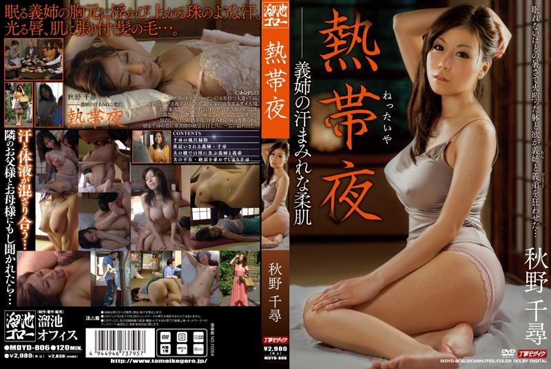 MDYD-806 Tropical Night Akino Chihiro