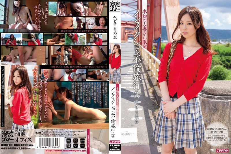 MDYD-866 (A Pseudonym) 22-year-old Married Woman's Three Previously Limited Nonfiction Affair Travel Real