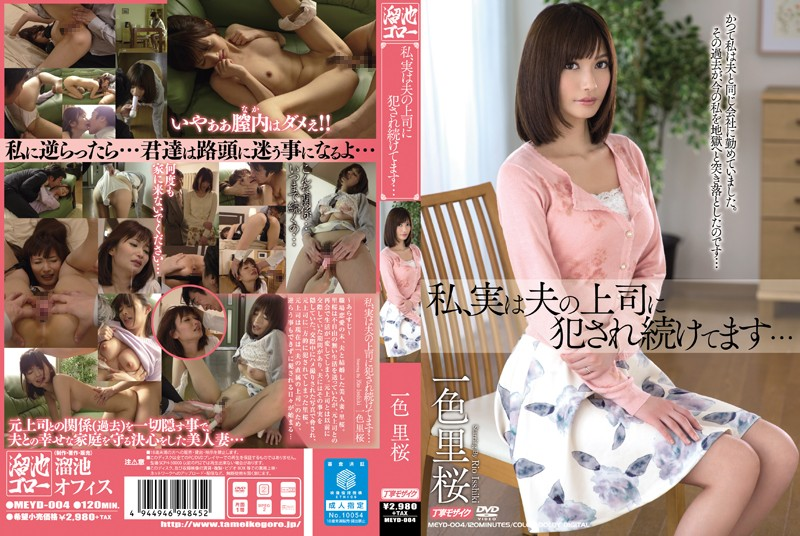 MEYD-004 I, Actually Continues Fucked The Boss Of Her Husband ... Color Satosakura
