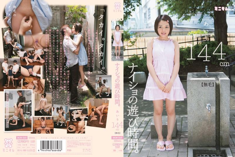 MUM-045 Playtime Secret. Airi 144cm (hairless)