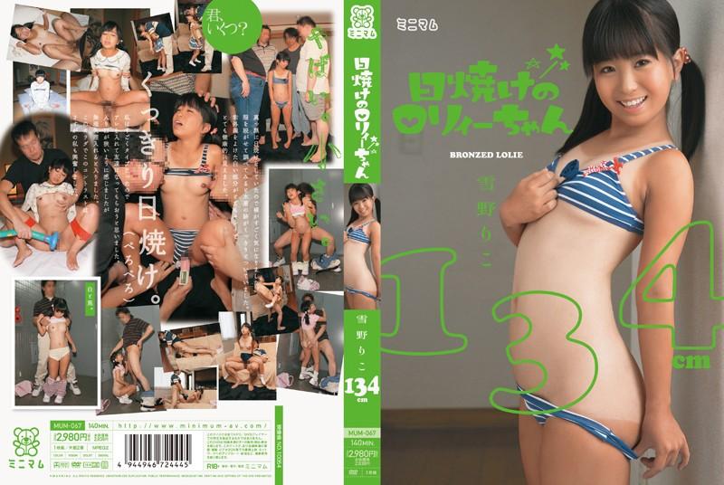 MUM-067 Roryi Riko-chan Yuki 134cm Of Sunburn