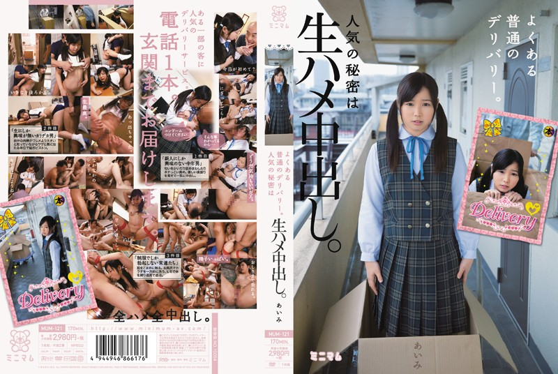 MUM-121 Delivery Of Common Frequently Asked.Cream Pie Bareback In A Popular Secret. Manami