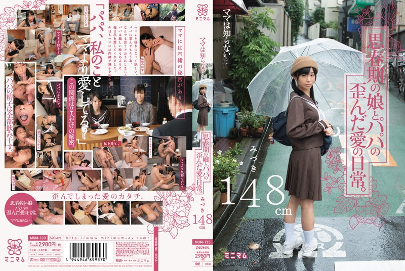 MUM-133 Day-to-day Of Love Distorted And Dad Daughter Mom Do Not Know Of ... Puberty.Mizuki 148cm
