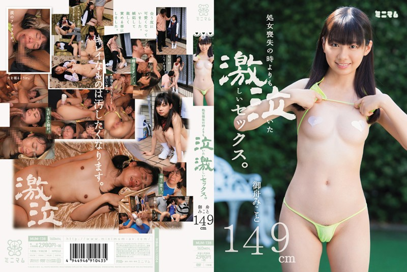 MUM-138 Rough Sex Cried Than When The Loss Of Virginity. Mifune Mikoto 149cm