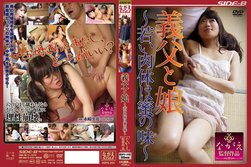 NSPS-209 Body Young Daughter And Father-in-law-to-taste Of Honey
